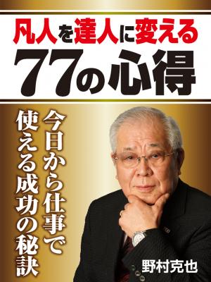 野村克也氏新刊「凡人を達人に変える77の心得」(電子書籍限定版)が発売(7月17日)