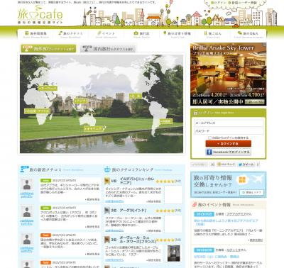 旅行の情報交換サイト「旅cafe(旅カフェ)」がリニューアル