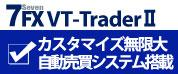 日産センチュリー証券子会社のセブンインベスターズ<br />FX取引ツール「VT-TraderII」が8月1日待望のリリース!!