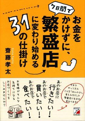小売店・飲食店の売上をグーンと向上させる本、『お金をかけずに、繁盛店に変わり始める31の仕掛け』を発売!