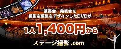 演奏会、発表会専門DVD作成サービス『ステージ撮影ドットコム』開始