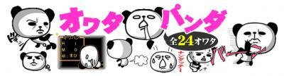 日本エンタープライズ、有料スタンプ「オワタパンダ」を『カカオトーク』向けに<br />提供開始!