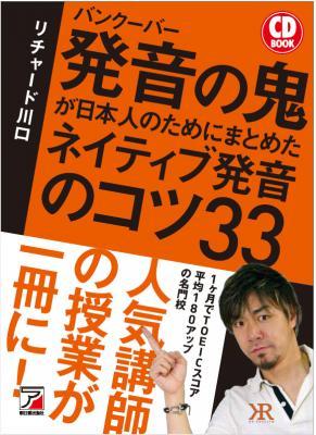 「こんなの日本になかった!」新しい英語発音本を発売します
