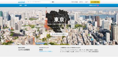 Airbnb、東京のご近所ガイドを提供開始
