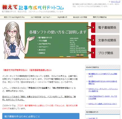 電子書籍の作り方やコピペチェックの方法を解説校正ソフトの使い方もわかるWEBサイト「教えて 記事作成代行ドットコム」がオープン