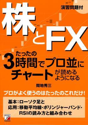 3時間でプロ並にチャートが読める! 株・FX投資の入門書『株とFX たったの3時間でプロ並にチャートが読めるようになる』を発売します。