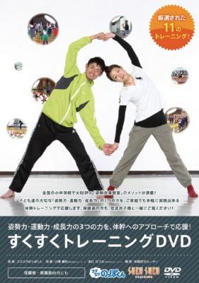 全国の小中学校で大好評!体幹を鍛えて姿勢力改善。『すくすくトレーニングDVD』が2013年リニューアル発売!