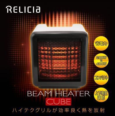 節電対策にお勧め、ビームヒーターキューブの販売開始