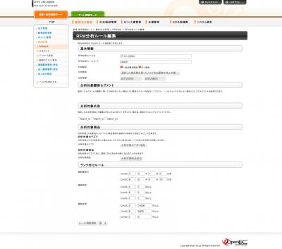 通販・ECサイトバックオフィス「Open-ECommerce Ver.3.0」新版リリース<br />~全体データをアジャイルに分析も可能な通販CRM対応フルフィルメントシステムへ進化~