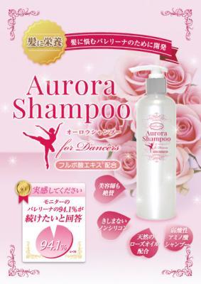 バレエダンサーのコンディショニングをサポートする「バレエジャポン」から「髪の毛」の様々な悩みに応えるフルボ酸配合高機能アミノ酸シャンプー『オーロラシャンプー』が遂に2013年10月発売。