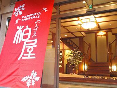 【クリスマス】【上州牛すき焼き】四万温泉柏屋旅館では、冬の宿泊をもっともっと楽しんでいただくため、期間限定の冬の人気プラン発売開始しました