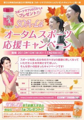 『SOA-La オータムスポーツ応援キャンペーン!!』第二期応募申し込み開始! ~スポーツサプリメント【SOA-La】を抽選で30名様にプレゼント~