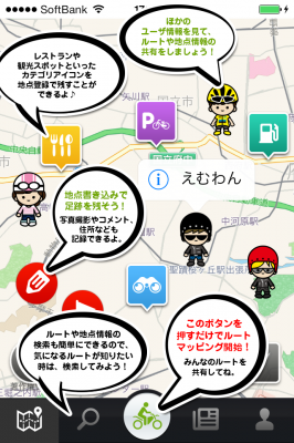 コミュニケーションスマートフォンアプリiPhone版『TOURINLOG』が正式リリース!ツーリングのお供にスマートフォンを便利に使えるスマートフォンフォルダーのプレゼントキャンペーン同時開催