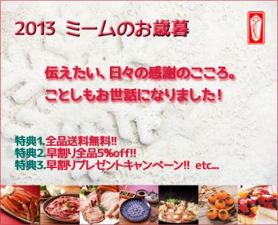 ギフト通販サイト「meme ミーム」が、「2013 ミームのお歳暮」をスタート!