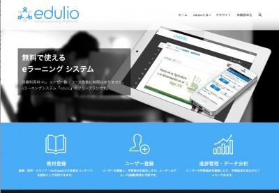 無料で使えるeラーニングクラウド型のeラーニング「edulio(エデュリオ)」のフリープランが限定公開