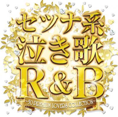 大人気モデル「くみっきー」推奨盤「セツナ系泣き歌R&B」最新作が発売決定!