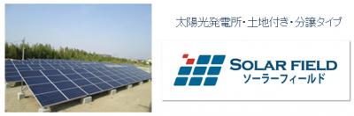 大好評!山梨県40区画完売!土地付き・分譲型太陽光発電所【ソーラーフィールド】<br />が、栃木県・兵庫県・和歌山県での販売を開始しました。