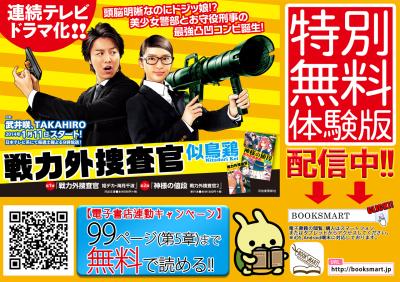 日本エンタープライズ、電子書籍サイト「BOOKSMART」にて、『戦力外捜査官』を99ページまで無料購読できる特別無料体験版を独占先行配信