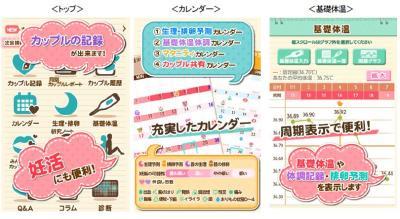日本エンタープライズ、妊活サポートアプリ 「カップルノート」を<br />auスマートパス向けに提供開始