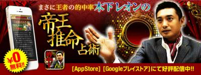 『当たりっぷり』スゴすぎ!! 無料[超]本格占いアプリ『帝王推命占術』新登場!