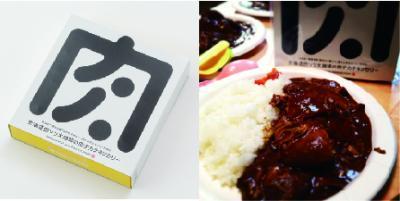 北海道産のお肉を大きく使用したに加工品ブランド、『北海道肉ソン大統領の肉デカチキンカリー』2月9日(肉の日)に発売。