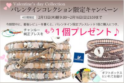 【4日間限定】今なら、チャンルー純正ブレスレットもう1個プレゼント!バレンタインコレクション限定キャンペーン