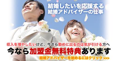 『仲人士』のマナーから法律まで、実践的な内容を1日で学ぶ講座<br />日本仲人協会 マリッジアドバイザー養成講座を無料開催<br />~ 少子化、晩婚化の今 仲人の活躍がかつてないほど求められています  ~