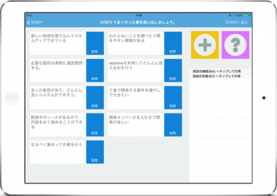 【iPadアプリ ふりかえりフロー】配信開始 ~ 最強のチームを作ってビジネスをより快適に ~