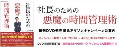 「社長のための悪魔の時間管理術」<br />新刊DVD発売記念アマゾンキャンペーン