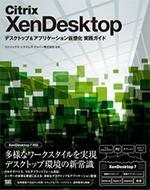 シトリックス、「Citrix XenDesktopデスクトップ仮想化&アプリケーション仮想化実践ガイド」プレゼントキャンペーンを開始(毎月20名様)