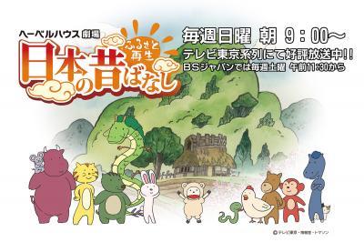「ふるさと再生 日本の昔ばなし」が平成26年度の児童福祉文化賞受賞を受賞いたしました。