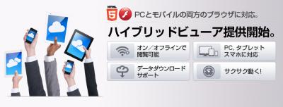 コベック、PCとモバイルの両方のブラウザに対応したハイブリッドビューア搭載の「Wisebook 3.5」を提供開始。