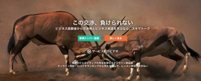 ネイティブオンライン英会話「スキマトーク」がリニューアル!「リニューアル記念!ツイッターでつぶやくだけで1000円!」キャンペーンを開始