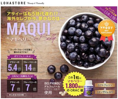 アサイーをはるかに凌ぐスーパーフルーツの王様「マキベリー」凝縮サプリメント『マキベリスタ Plus』発売!!