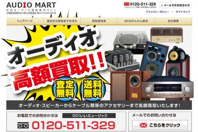 オーディオ高額買取専門サイト『オーディオマート.com』が新規オープン!オーディオ買取ならお任せください!