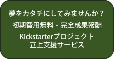 世界No.1クラウドファンディングプラットフォームで<br />夢をカタチにしてみませんか?初期費用0円・完全成果報酬型<br />「Kickstarterプロジェクト立上げ支援サービス」をスタート!