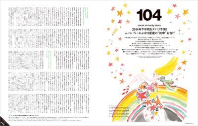 """発売中の『Numero TOKYO』では、人気占星術家ムーン・リーによる下半期の""""的中""""星占いを総特集。ももクロの百田夏菜子がモードに初挑戦、FTISLANDの素顔にも接近!"""