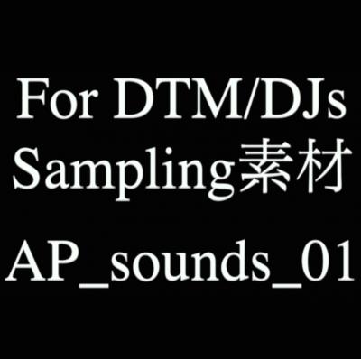 DTM/DJ向けサンプリング素材・音ネタ「AP_sounds_01」のダウンロード販売を開始:480円