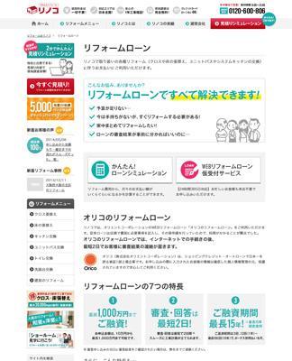 『 リフォームリノコ 』Webリフォームローン提供開始