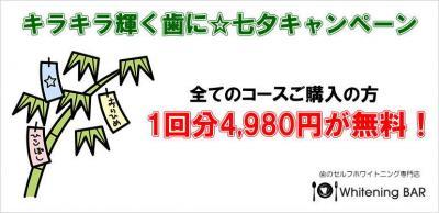 キラキラ輝く歯に☆七夕キャンペーン<br />歯のホワイトニング専門店Whitening BAR(ホワイトニングバー)