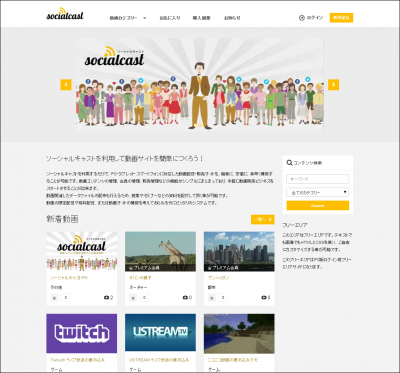自分専用の動画サイトが構築できる! 動画サイト構築システム「ソーシャルキャスト」は、個人なら無料で使えます!