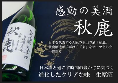 【第2弾】オープニングキャンペーンを8月5日より実施 生原酒 秋鹿 3代目高間一夫のたかま酒店