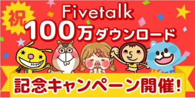 株式会社HighLab、無料チャットアプリ 『Fivetalk』100万ダウンロード突破記念!