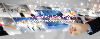 【オムニチャネルCOJP】サービス開始 フォースター株式会社