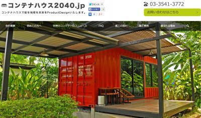 コンテナハウス2040JP サイトオープン