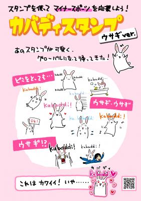 日本初、日本カバディ協会公認LINEクリエイターズスタンプ販売開始