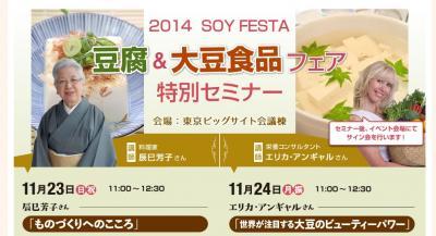 「2014豆腐&大豆食品フェア」国内初開催!