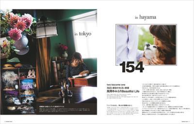 発売中の『Numero TOKYO』では、スタイリスト風間ゆみえが葉山の自宅と代官山のアトリエを大公開。そのほか東方神起チャンミンのインタビュー、臨月の山田優の美しきポートレートなど。