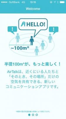OFF Line社、世界初のBluetooth Low Energy (BLE)アクセス技術を用いた近距離コミュニケーション スマホアプリ「AirTalk」(iOS版)をリリース