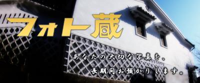 OFF Line社、日本最大級の写真SNS「フォト蔵」にて月額課金サービス「フォト蔵プラス」を提供開始